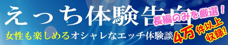 エッチ体験談が4万件以上!!